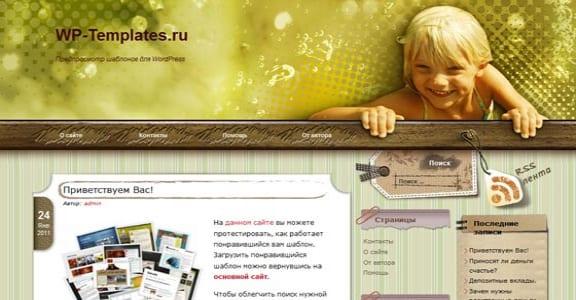 Шаблон Wordpress - Paper Craft