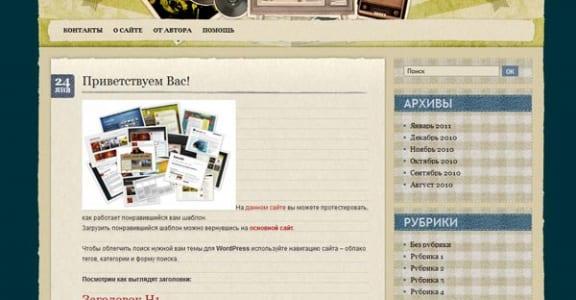 Шаблон Wordpress - Retromania