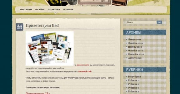 Шаблон Wordpress - Retromania