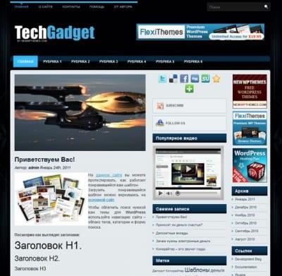 Шаблон WordPress - TechGadget