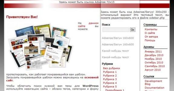 Шаблон Wordpress - Тема для бизнес-блога