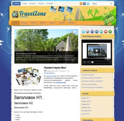 Шаблон WordPress - TravelZone