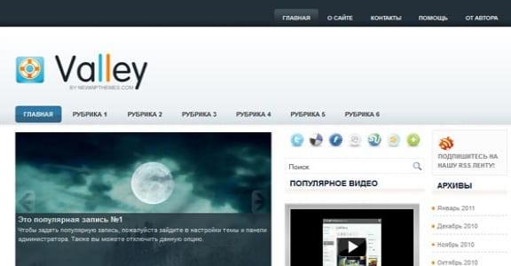 Шаблон Wordpress - Valley