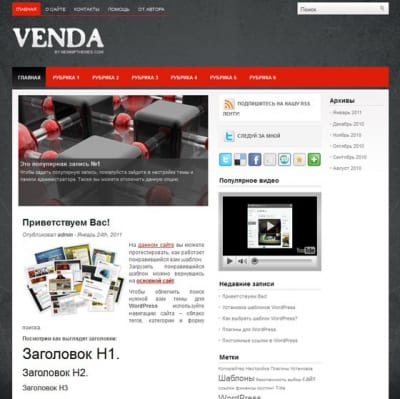 Шаблон WordPress - Venda