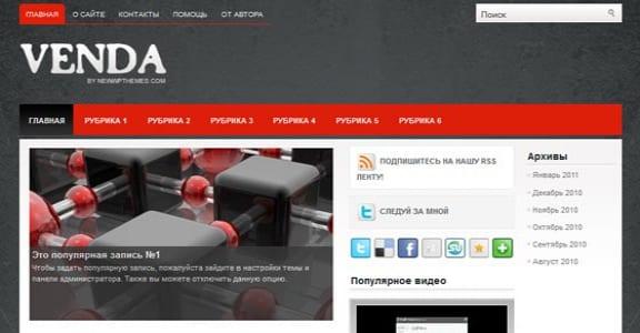 Шаблон Wordpress - Venda