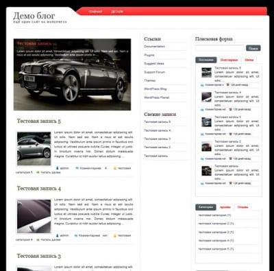 Шаблон WordPress - WPcatalogue