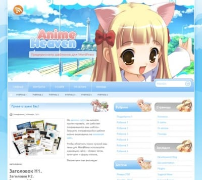 Шаблон WordPress - Anime Heaven