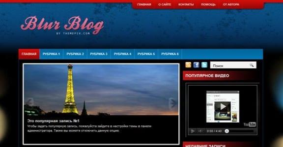 Шаблон Wordpress - Blur Blog