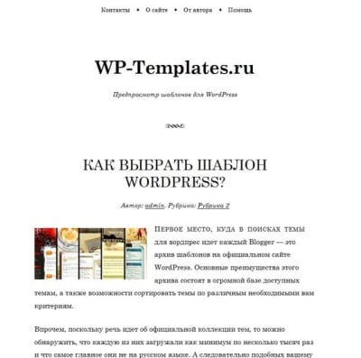 Шаблон WordPress - Book Lite