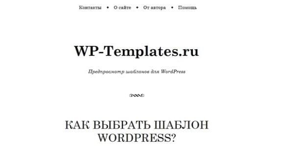 Шаблон Wordpress - Book Lite
