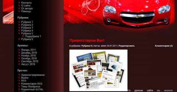 Шаблон Wordpress - Car