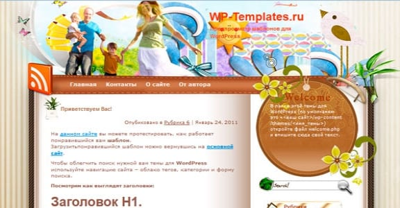 Шаблон Wordpress - Happiness