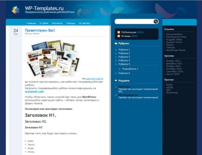Шаблон WordPress - Illacrimo