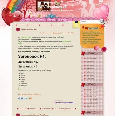 Шаблон WordPress - Love Cup