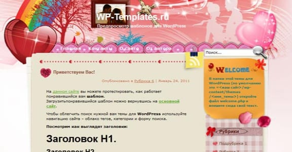 Шаблон Wordpress - Love Cup