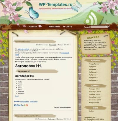 Шаблон WordPress - Peach Bloom Spring