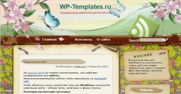 Шаблон Wordpress - Peach Bloom Spring
