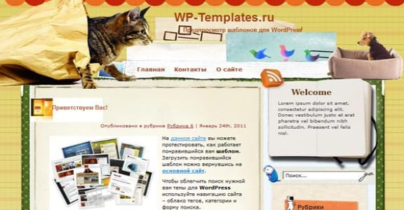 Шаблон Wordpress - Restless Heart