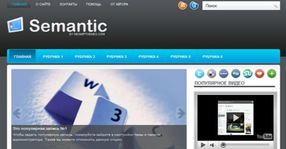 Шаблон Wordpress - Semantic
