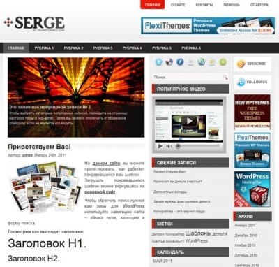 Шаблон WordPress - Serge