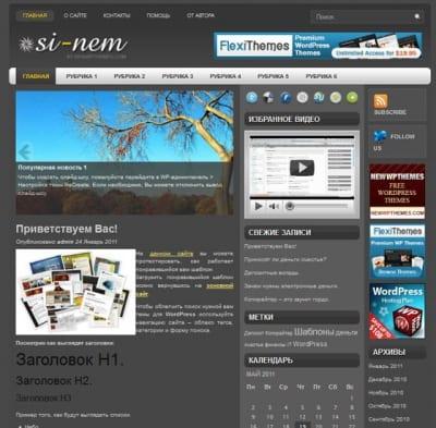 Шаблон WordPress - Sinem