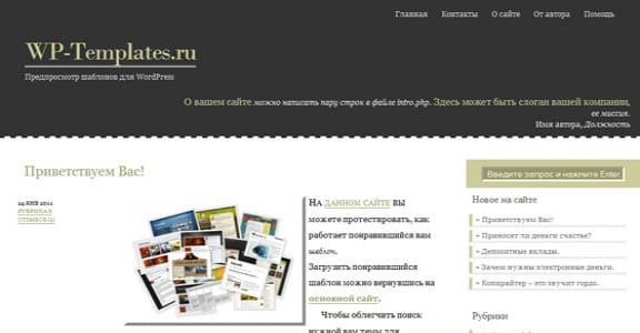 Шаблон Wordpress - Typogriph