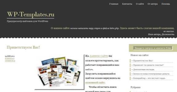 Шаблон Wordpress - Typogriph