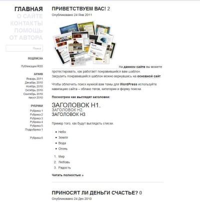 Шаблон WordPress - White