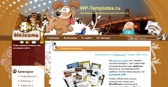 Шаблон Wordpress - With Pet