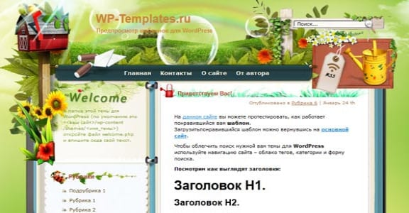 Шаблон Wordpress - With Rainbows