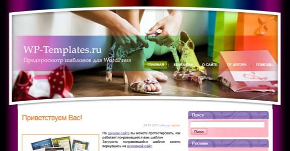 Шаблон Wordpress - Women Shoes