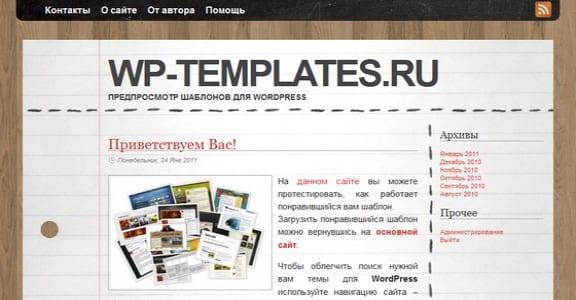 Шаблон Wordpress - WordPress Desk