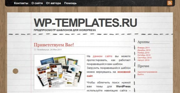 Шаблон Wordpress - WordPress Desk