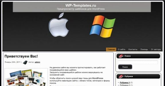 Шаблон Wordpress - Apple And Windows