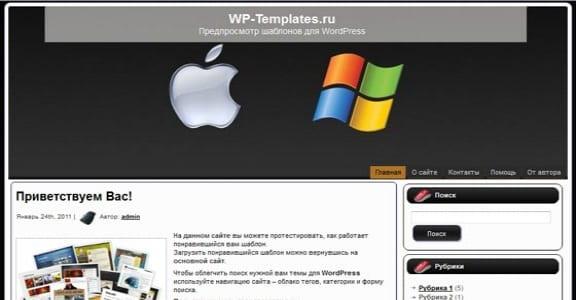 Шаблон Wordpress - Apple And Windows