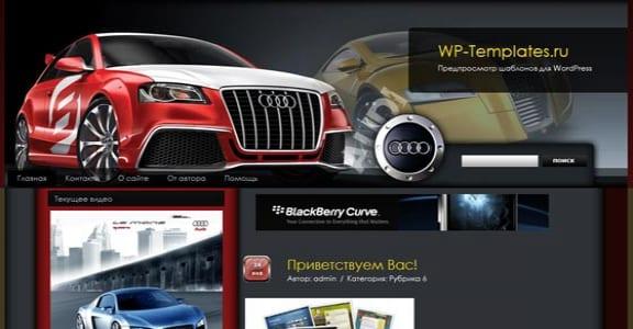 Шаблон Wordpress - Audi Magazine