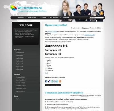 Шаблон WordPress - Business Rival Business