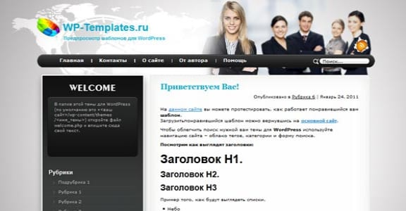 Шаблон Wordpress - Business Rival Business