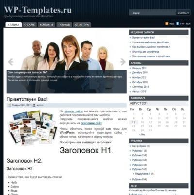 Шаблон WordPress - Business Top