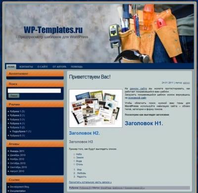Шаблон WordPress - Craftsman