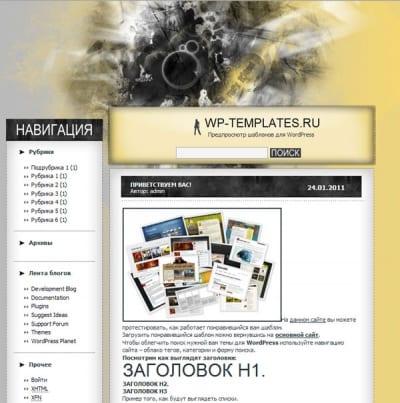 Шаблон WordPress - Designer