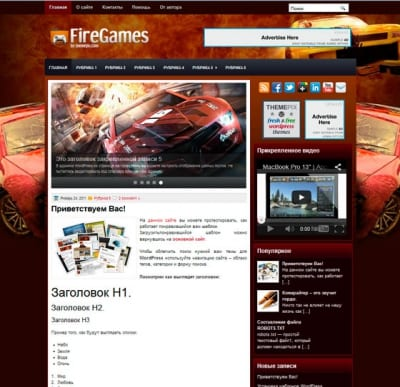 Шаблон WordPress - FireGames