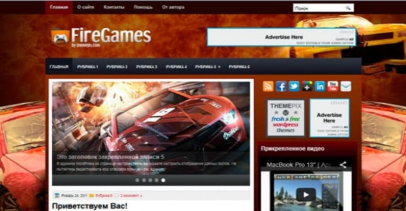 Шаблон Wordpress - FireGames