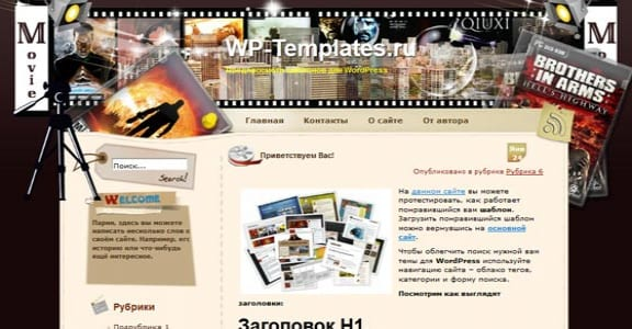 Шаблон Wordpress - Forget Yourself For 2h