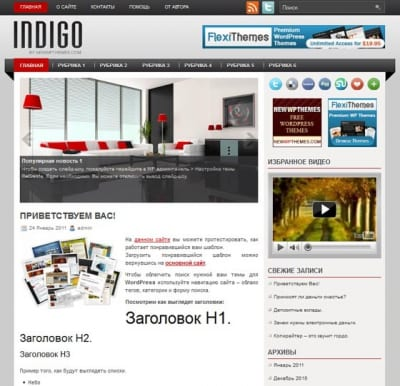 Шаблон WordPress - Indigo