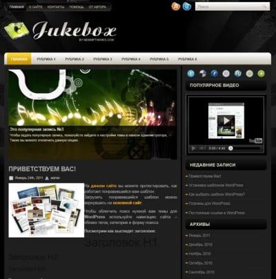 Шаблон WordPress - Jukebox