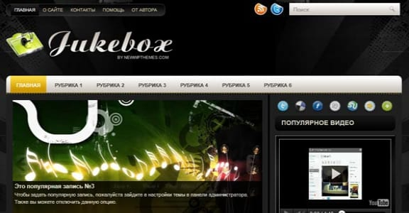 Шаблон Wordpress - Jukebox