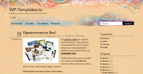 Шаблон Wordpress - Koi