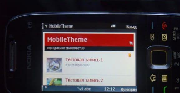 Шаблон Wordpress - Mobile Theme