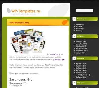 Шаблон WordPress - OrangeLeaf